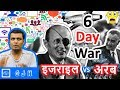 6 Day War. Israeli vs Arab World. Full Story of 6 Day War (Hindi)