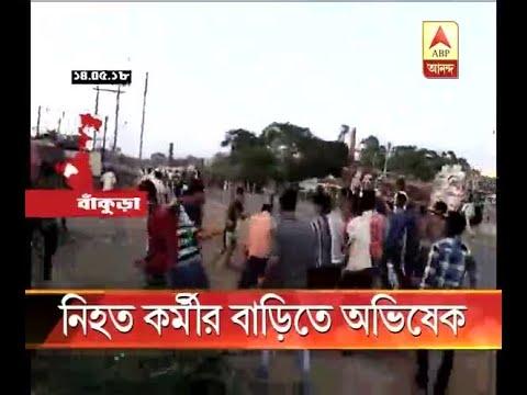 Xxx Mp4 Abhishek Banerjee Visit Home Of Murdered TMC Worker In Bankura 3gp Sex