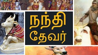 நந்தி தேவர்/ nandhi God - Siththarkal Manthiram- Sithar- sithargal-siddhar-siththar- - SIDHDHARKAL