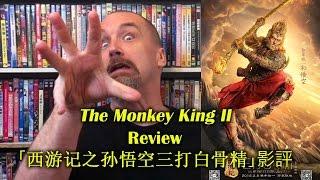 The Monkey King 2/西游记之孙悟空三打白骨精 Movie Review