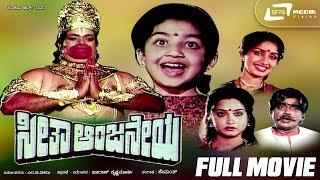 Seetha Aanjaneya – ಸೀತಾ ಆಂಜನೇಯ |Kannada Full HD | FEAT.Baby Sheethal, Bank Janardhan