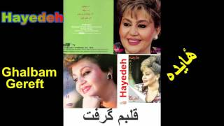 Hayedeh-Ghalbam Gereft هٔایده ـ قلبم گرفت