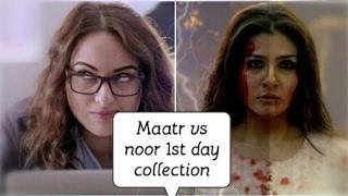 Maatr vs noor movie 1st Day box office collection | Raveena tandon vs sonakshi
