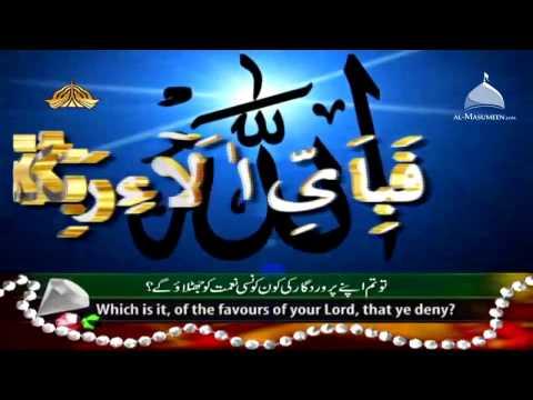 Xxx Mp4 Surah Rahman PTV Channel Qari Syed Sadaqat Ali 3gp Sex
