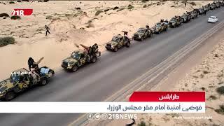 فوضى أمنية أمام مقر مجلس الوزاء في طرابلس | تقرير