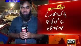 Accident at Askari Amusement Park Karachi ARY News