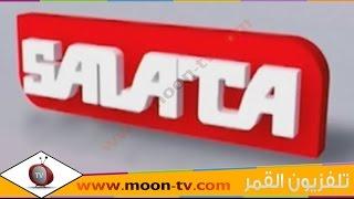 تردد قناة سلطة Salata للرقص الشرقي على نايل سات