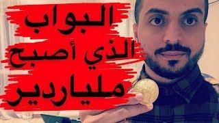 سعودي : قصة البواب الذي أصبح مليارديراً