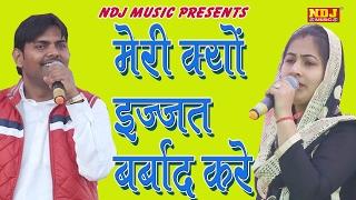 मेरी क्यों इज़्ज़त बर्बाद करे # Suresh Gola , Manoj Choudhary # Latest Haryanvi Ragni 2017 # NDJ Music