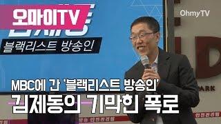[풀영상] MBC에 간 '블랙리스트 방송인' 김제동의 기막힌 폭로