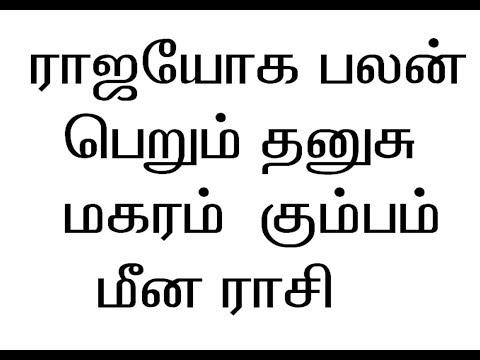 Xxx Mp4 Dhanus Magaram Kumbam Meena Rasi Raja Yoga Palan Tamil 3gp Sex