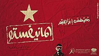 أهم قصيدة للثورة المصرية