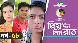 Priyo Din Priyo Raat | Ep 58 | Drama Serial | Niloy | Mitil | Sumi | Salauddin Lavlu | Channel i TV