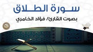 سورة الطلاق بصوت القارئ فؤاد الخامري