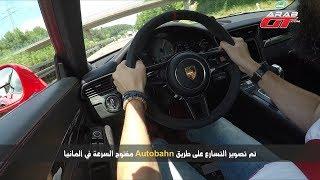 تسارع  و صوت بورش جي تي 2 ار اس Porsche 911 GT2 RS Acceleration 2019