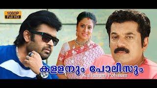 Malayalam Full Movie   kallanum polisum   Comedy Romantic Family Entertainer   2017 Upload