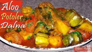 Bengali Potol recipe-Aloo Potoler dalna-Parwal recipe-Alu potol er dalna-Bengali Parwal curry