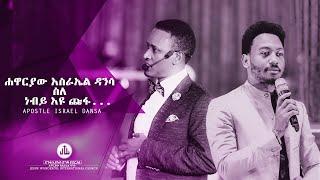 ሐዋርያው እስራኤል ዳንሳ ስለ ነብይ እዩ ጩፋ...Apostle Israel Dansa /Jesus Wonderful tv