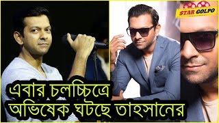 চলচ্চিত্রে এবার তাহসান ! Singer Tahsan News 2017
