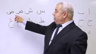 Learn Arabic: Alphabet Lesson Part 1