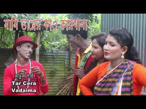 Xxx Mp4 মামি ভাগ্নের কাণ্ড কারখানা I Mami Vagner Kando Karkhana I Tar Cera Vadaima I Bangla Comedy 2017 3gp Sex