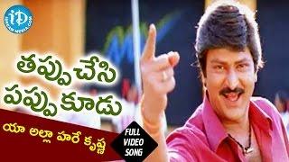 Tappuchesi Pappu Koodu Movie Songs - Yaa Alla Hare Krishna Song || Mohan Babu, Srikanth, Gracy Singh