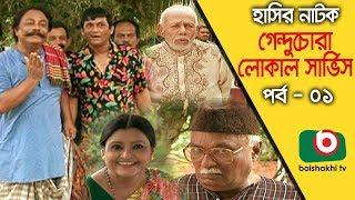 Funny Natok | Gandhu Chora Local Service | EP - 01 | A.T.M. Shamsuzzaman, Shoshi, Azizul Hakim