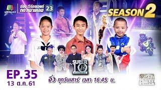 SUPER 10 | ซูเปอร์เท็น | EP.35 | 13 ต.ค. 61 Full HD