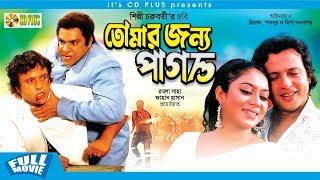 Tomar Jonno Pagol - তোমার জন্য পাগল   Riaz   Shabnur   Bangla New Movie 2019