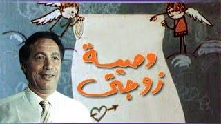 الفيلم العربي: وصية زوجتي
