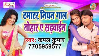 Tamatar Niyan Gal Tohar Ae Sadhuain | Kamal Kumar | New Bhojpuri Romantic Song 2018