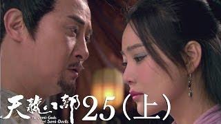天龙八部 25 (上)马夫人色诱段正淳 乔峰暗中查真相