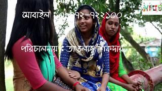 Thokbaaz (ঠকবাজ) | New Bangla short film | 2017 | MY TT TV