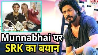 Shahrukh Khan ने खुद कहा नहीं कर सकता Sanjay Dutt जैसी Acting