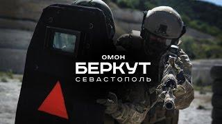 ОМОН Беркут/OMON BERKUT