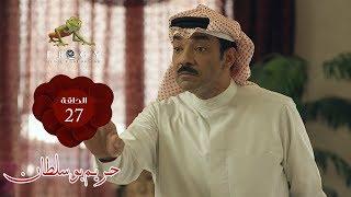 مسلسل حريم بوسلطان ـ الحلقة - 27