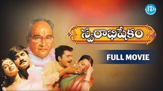 Swarabhishekam Full Movie | Srikanth, Sivaji, Laya | Viswanath | Vidyasagar