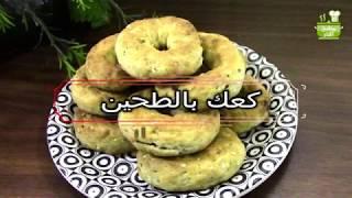 كعك اساور بالطحين/كعك فلسطيني