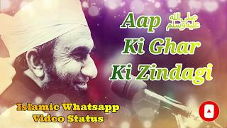 Aap S.A.W Ki Ghar Ki Zindagi ❤️ Maulana Tariq Jameel Bayan Whatsapp Status Video ❤️