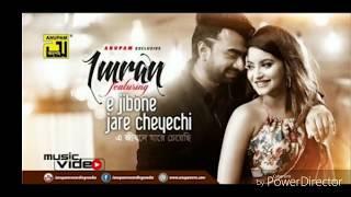 E jibone jare cheyechi , official video #imran #b