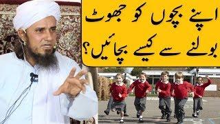 Apne Bachon Ko Jhoot Bolne Se Kaise Bachayen? Mufti Tariq Masood | Islamic Group