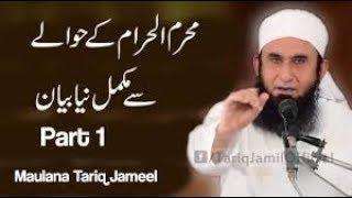 Karbala Part-1 Emotional Bayan by Maulana Tariq Jameel