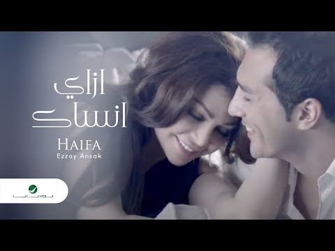 Xxx Mp4 Haiifa Ezzay Ansak Video هيفا وهبي ازاي انساك 3gp Sex