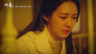 [differentdreams] Preview EP.15 -18, 이몽 20190601