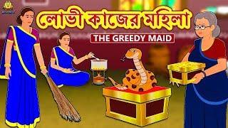 লোভী কাজের মহিলা - Rupkothar Golpo | Bangla Cartoon | Bengali Fairy Tales | Koo Koo TV Bengali
