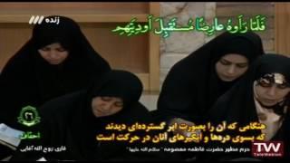 Quran part 26 from Qom  Group reciteقرآن جزء 26 از قم المقدسة قراءة الجماعیة