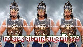কে হচ্ছে বাংলার বাহুবলী ??? শাকিব, দেব নাকি জিৎ ?? দুই বাংলার দুই কিংবদন্তী একসাথে !!