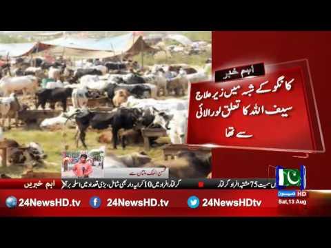 24 Breaking : Kango patient died in Nishtar Hospital Multan