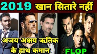 2019 होगी खान सितारे की छुट्टी, Akshay kumar, Hritik Roshan, Ajay devgn करेंगे साल भर धमाका