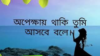 Opekha   অপেক্ষা   Bangla new love story 2017